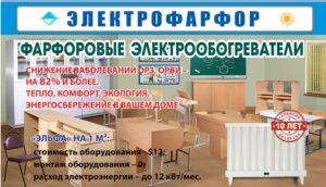 Теплые классы зимой и отсутствие эпидемий ОРЗ и ОРВИ в школе – это РЕАЛЬНО!